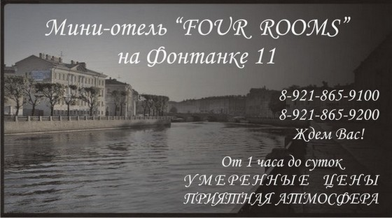 мини отель в санкт-петербурге four rooms